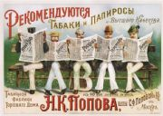Vintage Russian poster -  Quality tobaccos by Popov's Tobacco Factory and Trading House